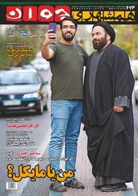 مجله هفتهنامه همشهری جوان - شماره ۶۷۴