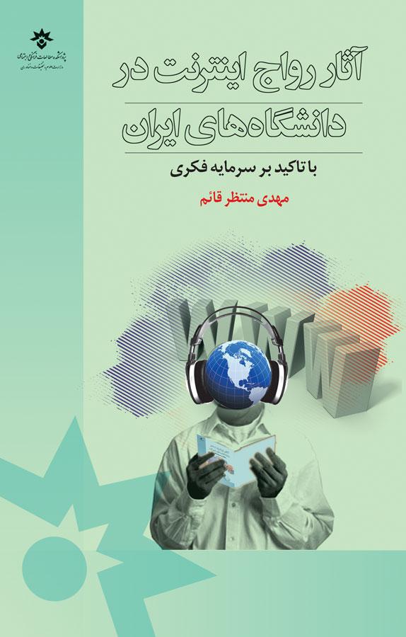 کتاب آثار رواج اینترنت در دانشگاههای ایران با تاکید بر سرمایه فکری