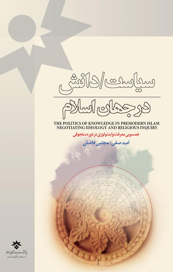 کتاب سیاست ،  دانش در جهان اسلام