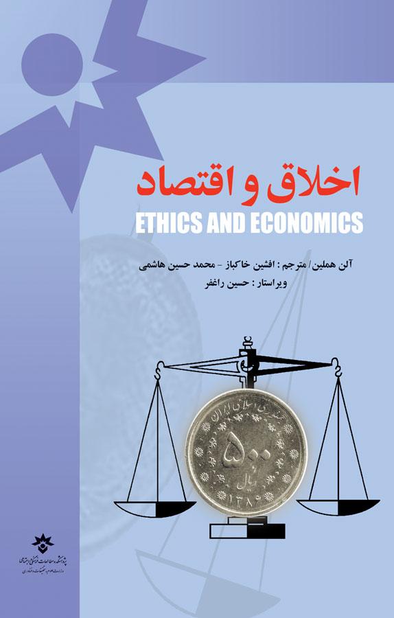 کتاب اخلاق و اقتصاد