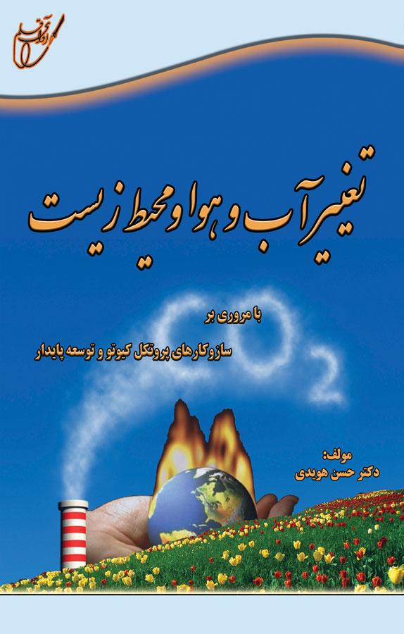 کتاب تغییر آب و هوا و محیط زیست