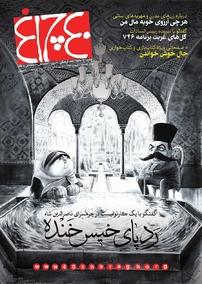 مجله هفتهنامه چلچراغ - شماره ۷۴۶