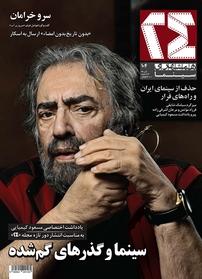 مجله ماهنامه همشهری ۲۴ - شماره ۱۰۴