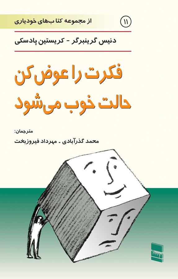 کتاب فكرت را عوض كن حالت خوب میشود