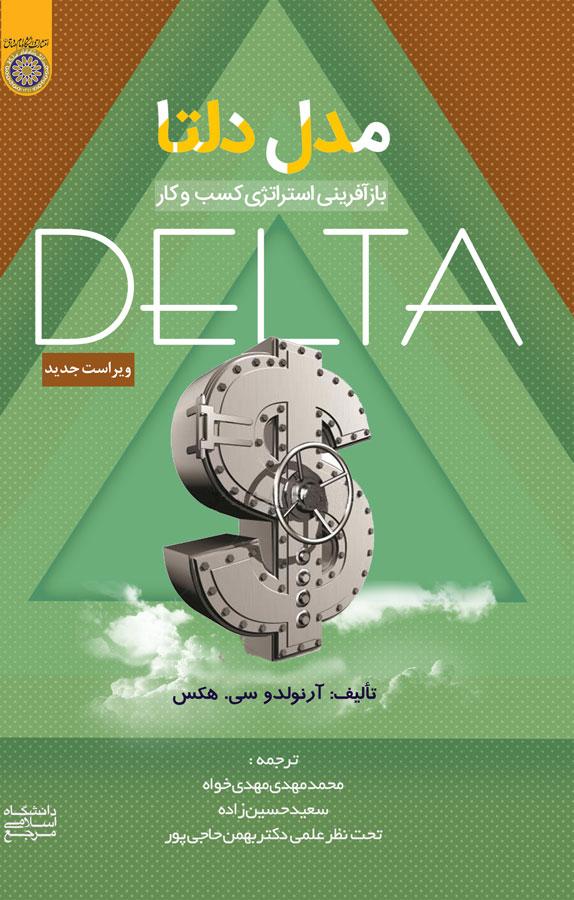 کتاب مدل دلتا