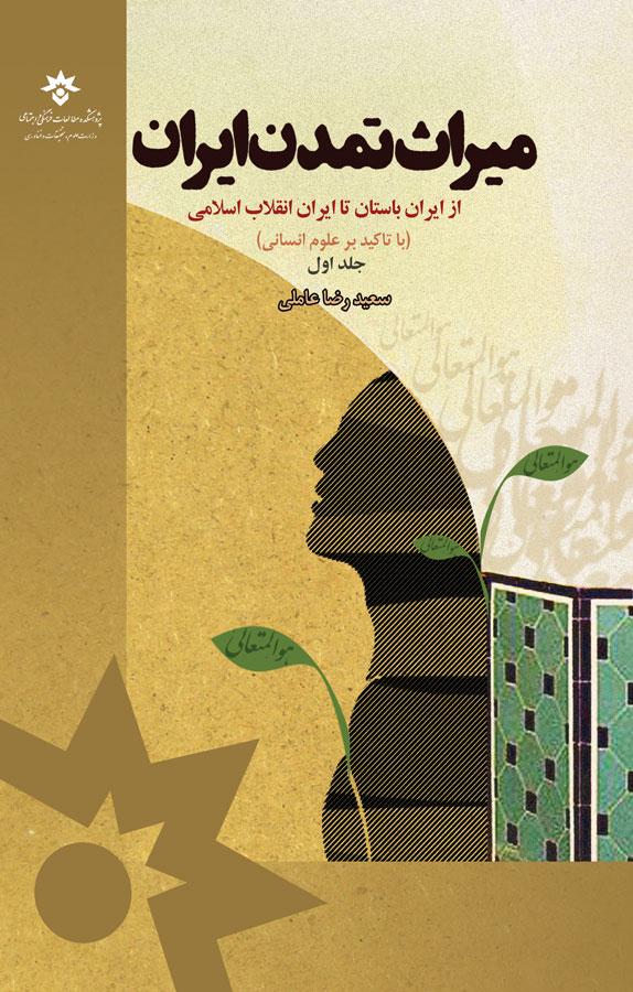کتاب میراث تمدنی ایران
