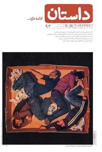 همشهری داستان- شماره ۹۳(نسخه PDF)