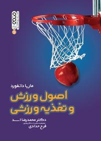 کتاب اصول ورزش و تغذیه ورزشی