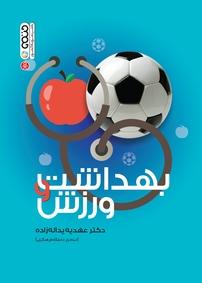 کتاب بهداشت و ورزش