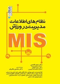 کتاب نظامهای اطلاعات مدیریت در ورزش MIS