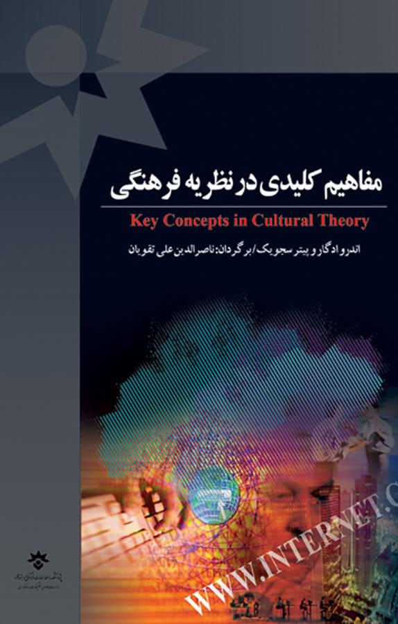 کتاب مفاهيم كليدی در نظريه فرهنگی