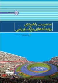 کتاب مدیریت راهبردی رویدادهای بزرگ ورزشی