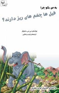 کتاب صوتی چرا  فیلها چشمهای ریز دارند؟