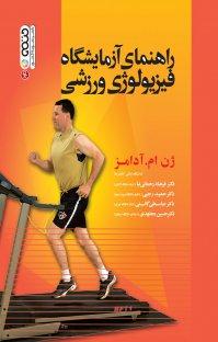 کتاب راهنمای آزمایشگاه فیزیولوژی ورزشی