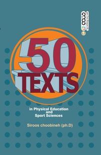 کتاب ۵۰  متن تخصصی تربیت بدنی و علوم ورزشی
