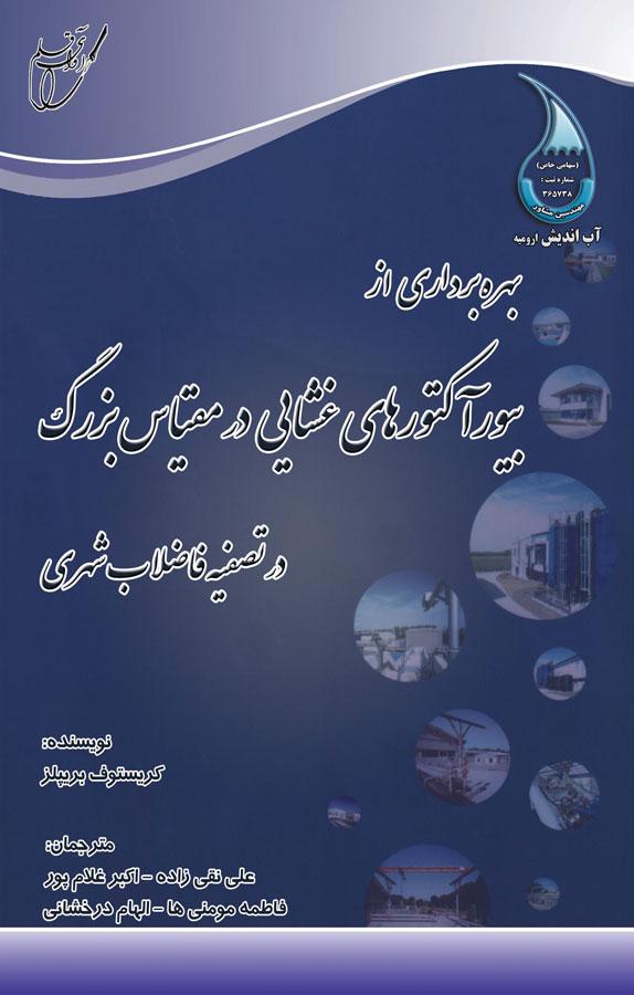کتاب بهرهبرداری از بیورآکتورهای غشایی در مقیاس بزرگ در تصفیه فاضلاب شهری
