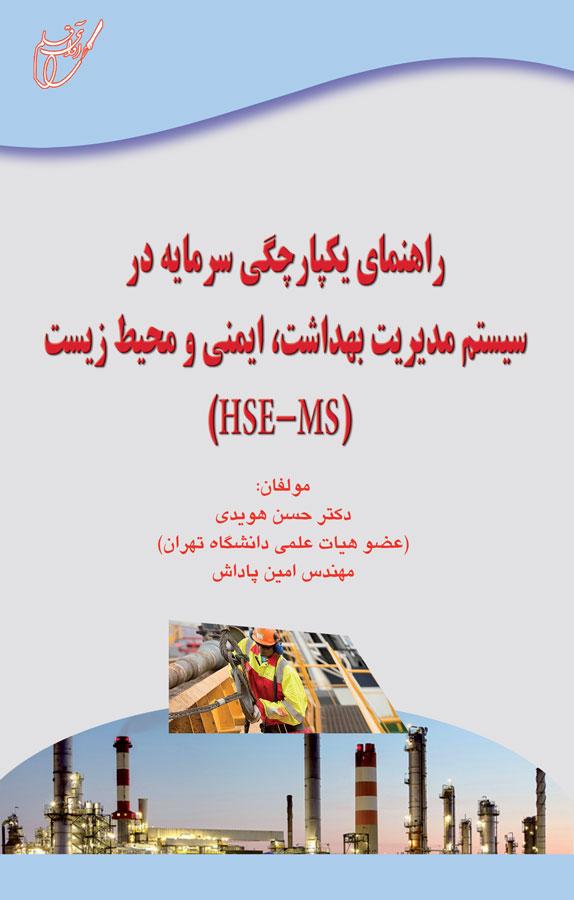 کتاب راهنمای یکپارچگی سرمایه در سیستم مدیریت بهداشت، ایمنی و محیطزیست
