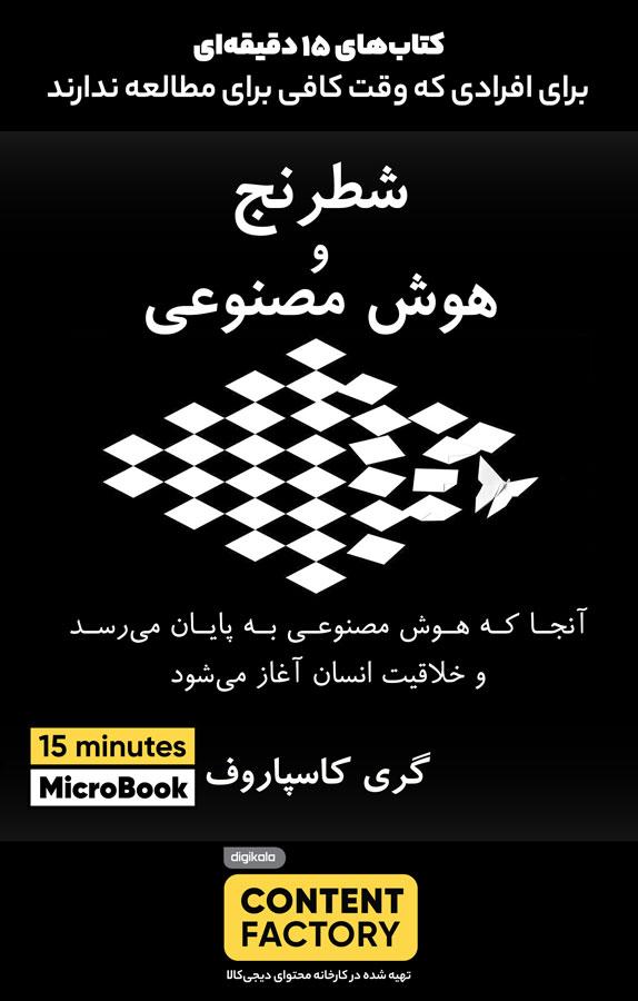 میکروبوک شطرنج و هوش مصنوعی