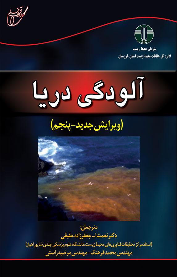 کتاب آلودگی دریا