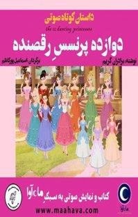 کتاب صوتی دوازده پرنسس رقصنده