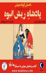 کتاب صوتی پادشاه ریش انبوه