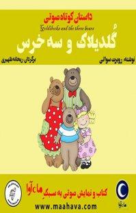 کتاب صوتی گلدیلاک و سه خرس