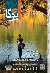 مجله ماهنامه دانش یوگا شماره ۱۲۱