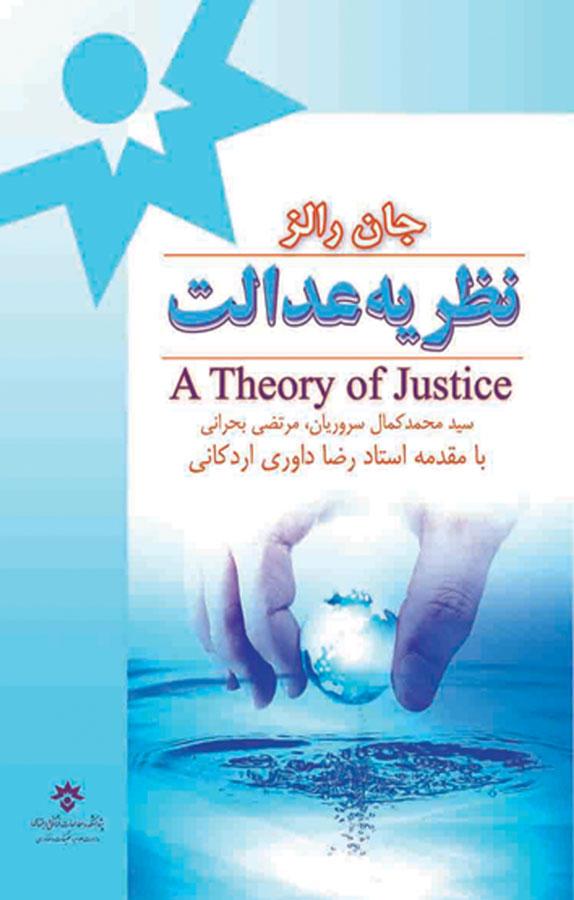 کتاب نظریه عدالت