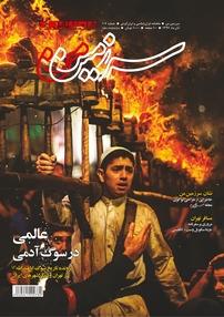 مجله ماهنامه سرزمین من- شماره ۱۰۷