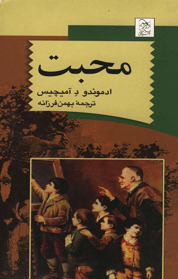 کتاب محبت