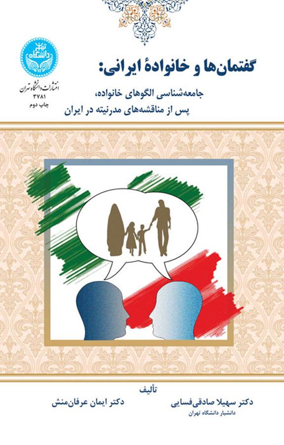 کتاب گفتمانها و خانواده ایرانی