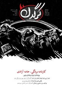 مجله هفتگی کرگدن - شماره ۱۰۳