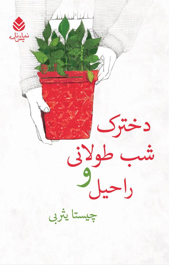کتاب دخترک شب طولانی و راحیل