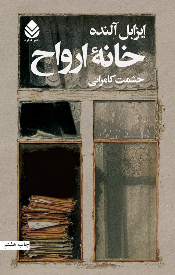 کتاب خانه ارواح