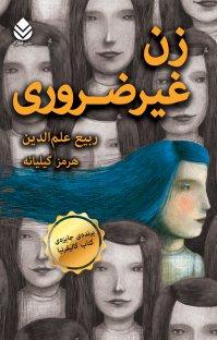 کتاب زن غیر ضروری
