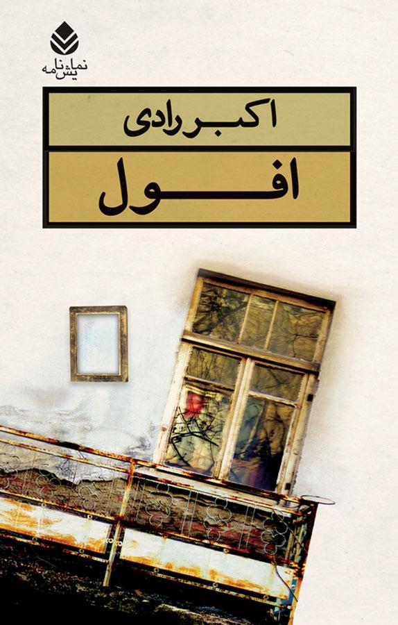 کتاب افول