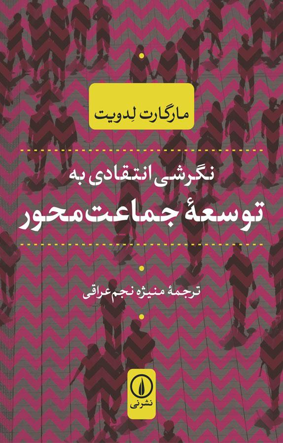 کتاب نگرشی انتقادی به توسعه جماعت محور