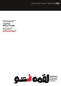 مجله هفتهنامه همشهری جوان - شماره ۶۷۶