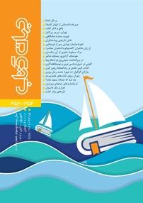 مجله جهان کتاب شماره ۳۵۴  - ۳۵۲