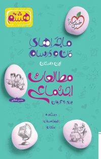کتاب ماجراهای من و درسام: مطالعات اجتماعی ۸ ام