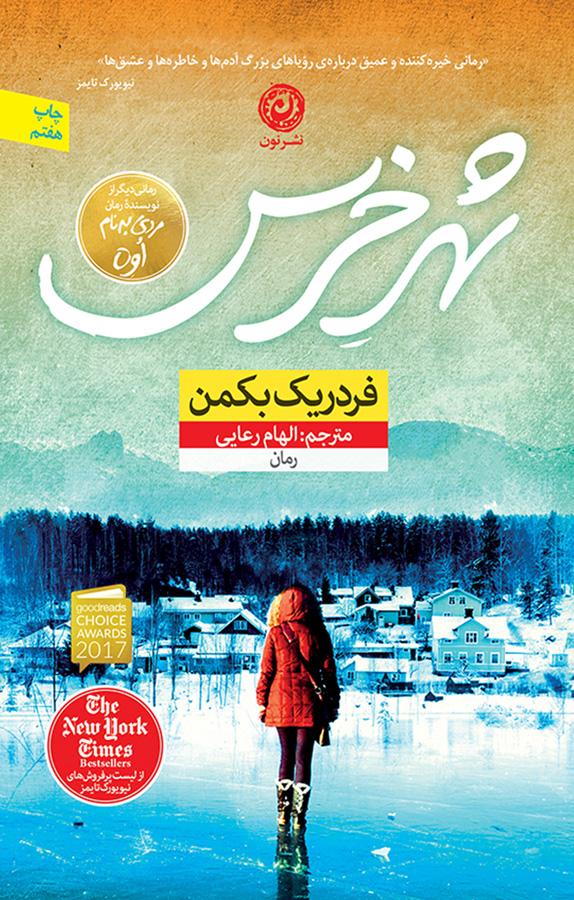 کتاب شهر خرس
