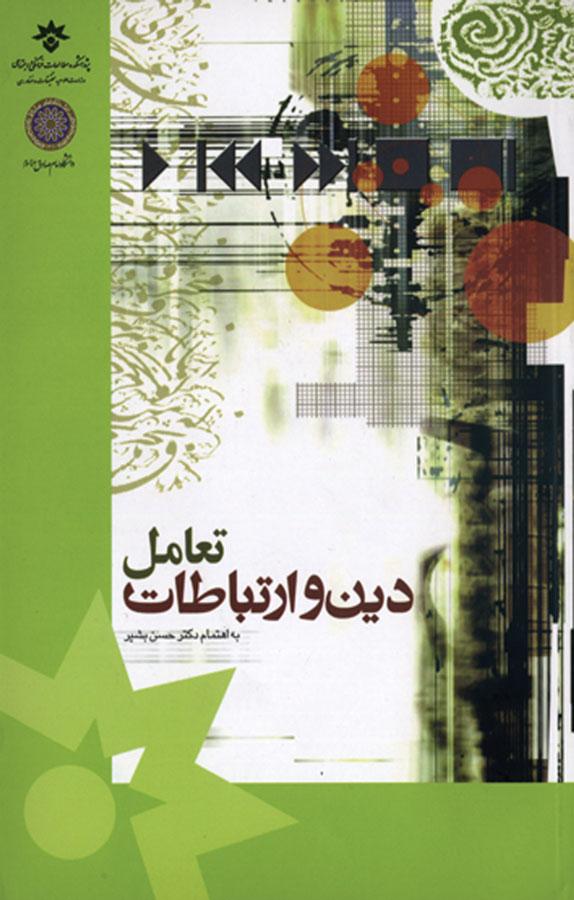 کتاب تعامل دین و ارتباطات