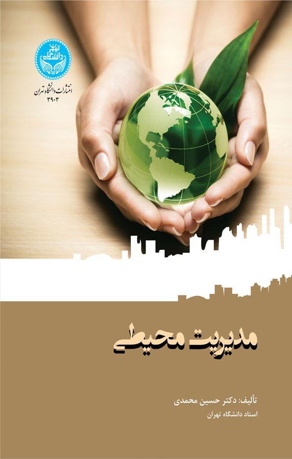 کتاب مدیریت محیطی