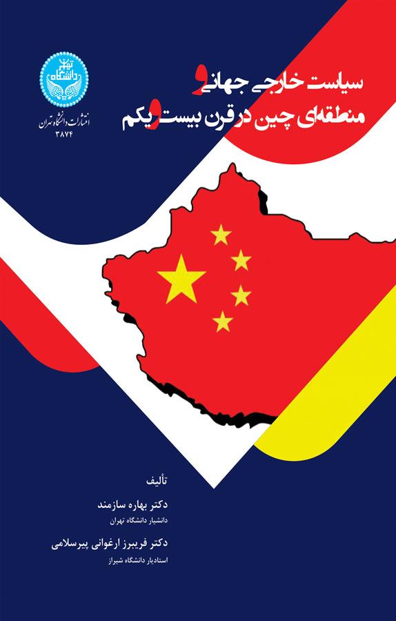 کتاب سیاست خارجی جهانی و منطقهای چین در قرن بیستویکم