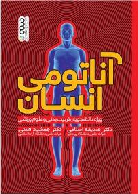 کتاب آناتومی انسان