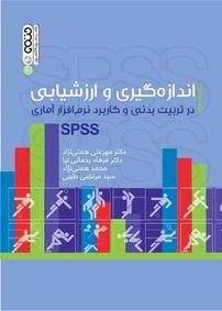 کتاب اندازهگیری و ارزشیابی در تربیتبدنی و کاربرد نرمافزار آماری SPSS