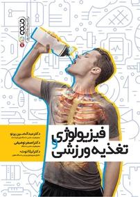 کتاب فیزیولوژی و تغذیه ورزشی