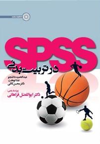 کتاب SPSS در تربیتبدنی