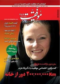 مجله دوهفتهنامه موفقیت - شماره ۳۸۴
