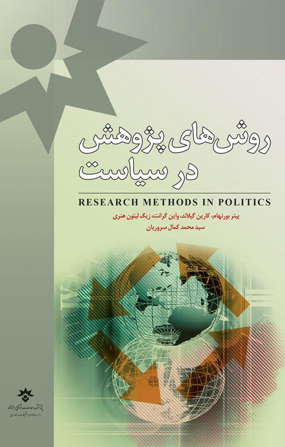 کتاب روشهای پژوهش در سیاست